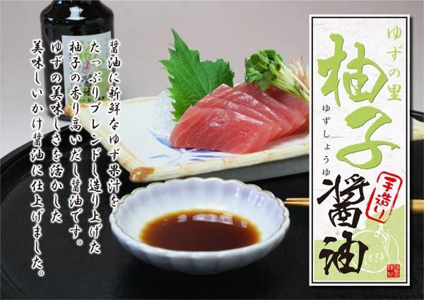 ☆レターパックプラス対応☆ 柚子醤油150ml