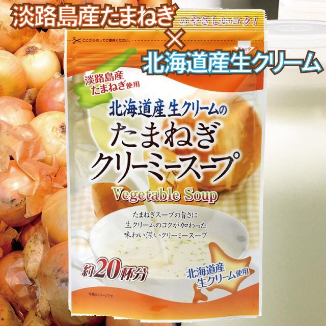 得用 玉ねぎ クリーム 入 スープ 150g 淡路産玉ねぎ 北海道産クリーム 使用 約20杯分【送料1通200円】