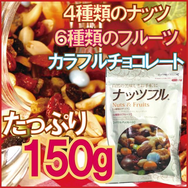 ナッツフル 150g 4種類のナッツ ドライフルーツ【送料1通200円 1袋あたり最大3つ】