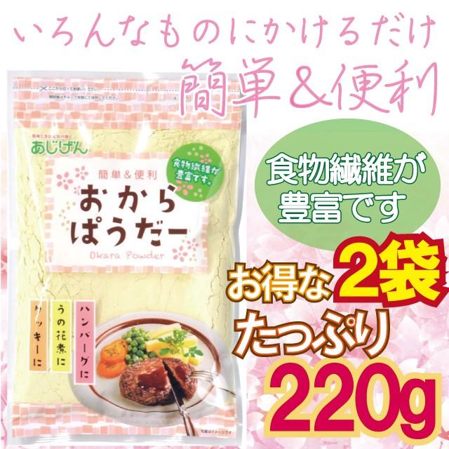 【送料無料 お得な2袋】 おからパウダー 220g ダイエット おから オカラ パウダー 粉末 食物繊維