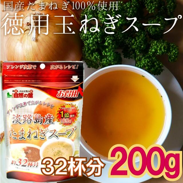徳用 玉ねぎ スープ 淡路 産 タマネギ 国産 【送料1通200円1袋最大3つまで】