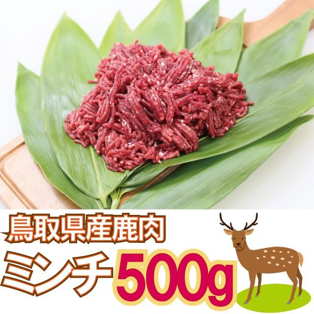 鹿肉 ミンチ 500g ジビエ 鳥取県 智頭 産 高たんぱく 低脂肪