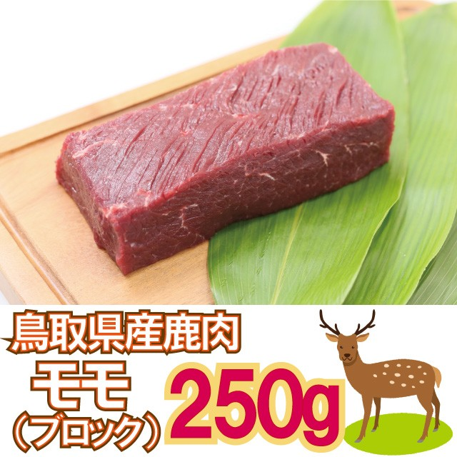 鹿肉 モモ ブロック 250g ジビエ 鳥取県 智頭 産 高たんぱく 低脂肪