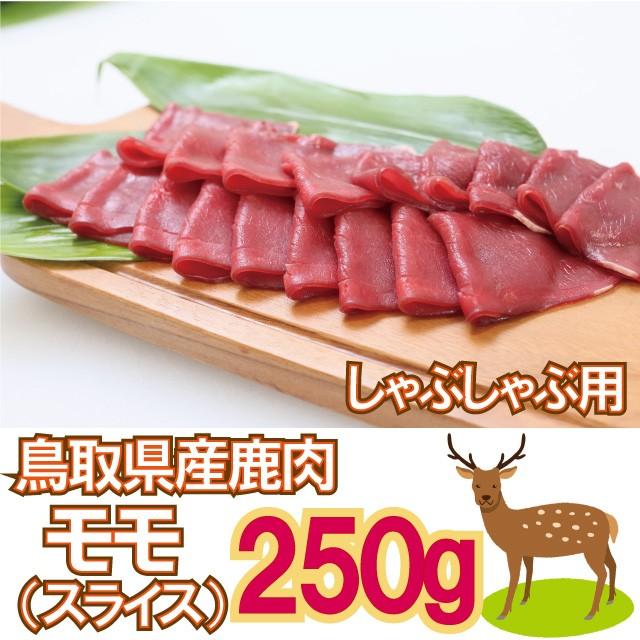 鹿肉 モモ しゃぶしゃぶ用 250g ジビエ 鳥取県 智頭 産 高たんぱく 低脂肪