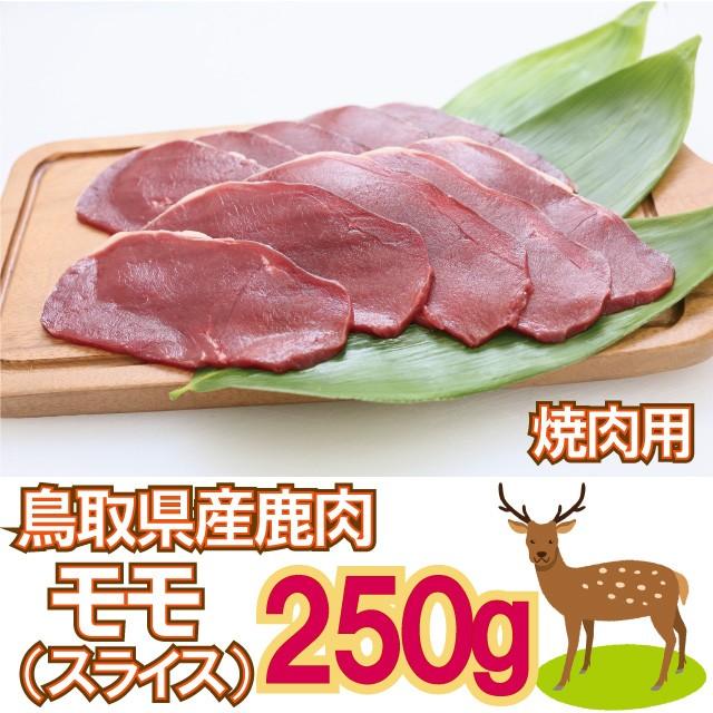 鹿肉 モモ 焼肉用 250g ジビエ 鳥取県 智頭 産 高たんぱく 低脂肪