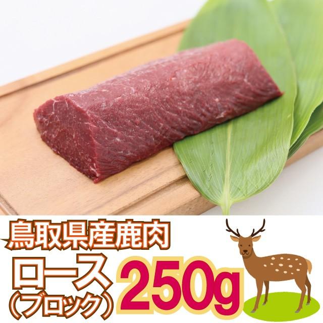 鹿肉 ロースブロック 250g ジビエ 鳥取県 智頭 産 高たんぱく 低脂肪