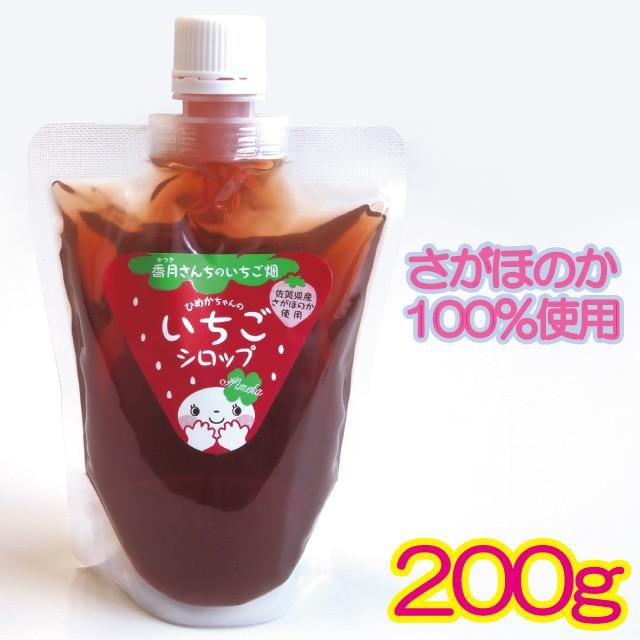 さがほのか いちごシロップ 香月農園 200g ドライフルーツ いちご ジャム 【送料1通4袋まで220円】