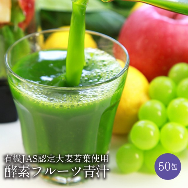【メール便 送料無料】酵素フルーツ青汁 150g(3g×50包)有機JAS認定大麦若葉使用・16種類のフルーツ果汁・82種の植物発酵酵素入り