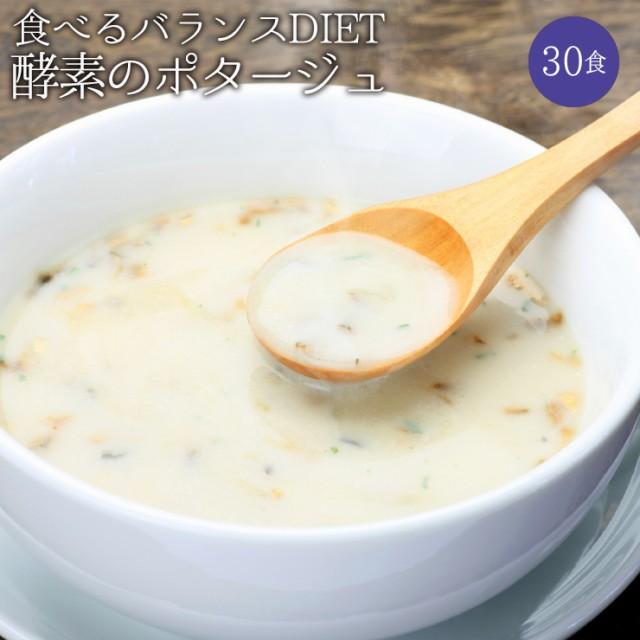 【送料無料】 ぷるるん姫 満腹美人食べるバランスDIET 10種の野菜たっぷり酵素のポタージュ 30食入り!