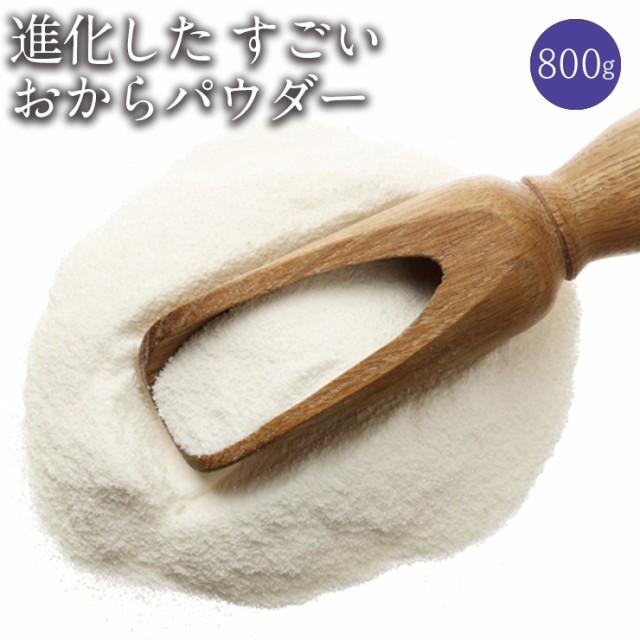 【送料無料】 おからパウダー 800g【進化したすごいおから】大豆ファイバー/おからファイバー/おからパウダー/糖質制限/ダイエット