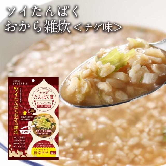 【送料無料】SOYたんぱくおから雑炊 チゲ味 20袋 セット