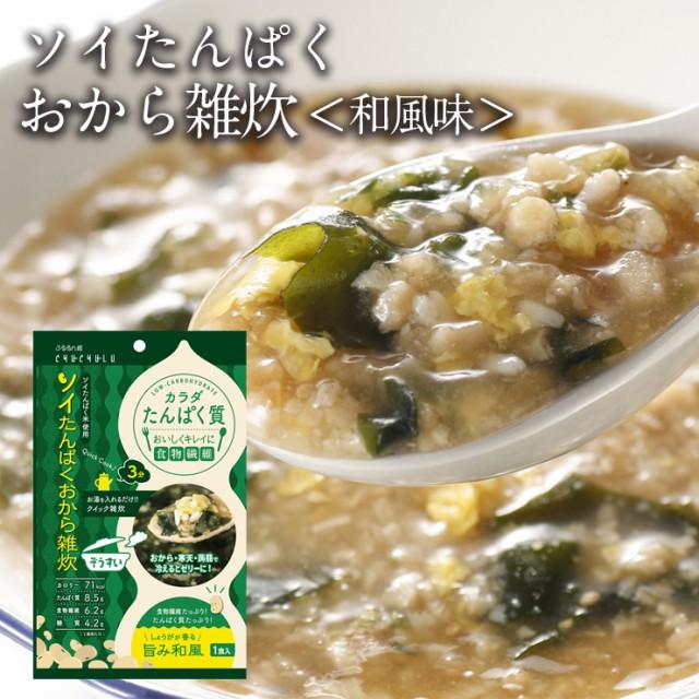 【送料無料】SOYたんぱくおから雑炊 和風味 20袋 セット