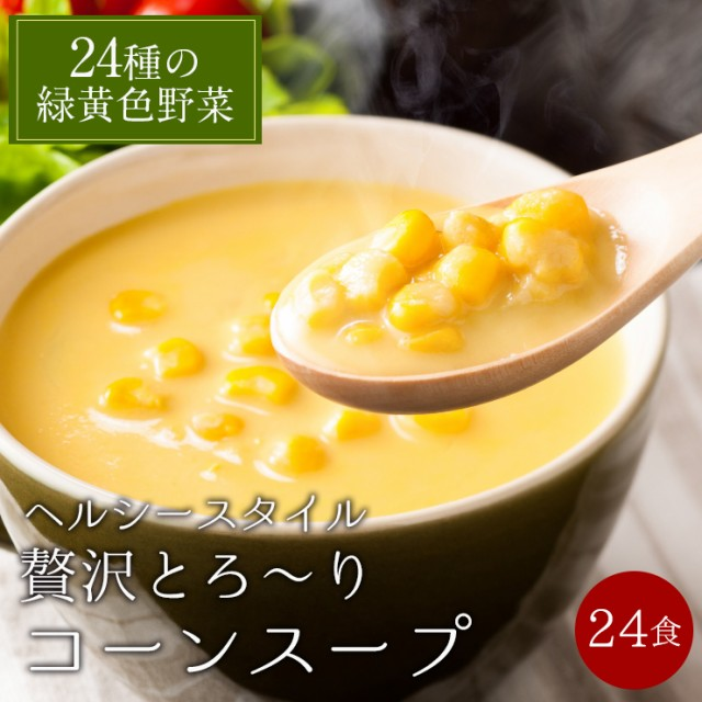 【メール便 送料無料】 24種の緑黄色野菜の贅沢とろ〜りコーンスープ24食入り!