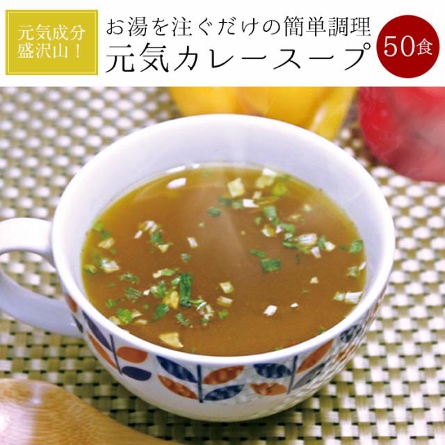【メール便 送料無料】元気カレースープ50食セット! 包装資材簡素化のため訳あり大特価!