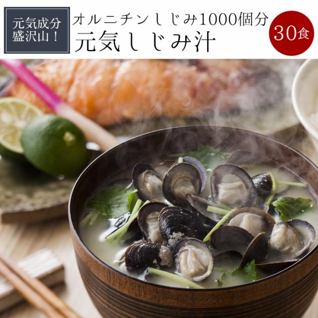 【メール便 送料無料】元気しじみ汁30食セット!国産しじみエキス配合