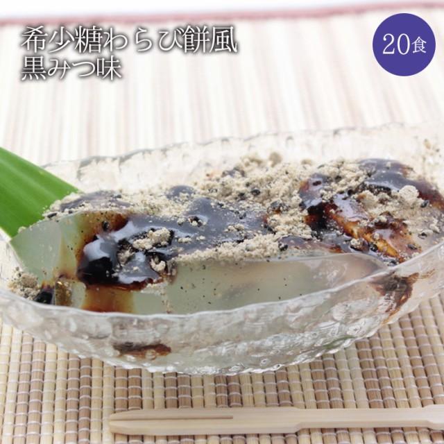 【送料無料】ゼロカロリー 希少糖わらび餅風 黒みつ味 115g×20袋