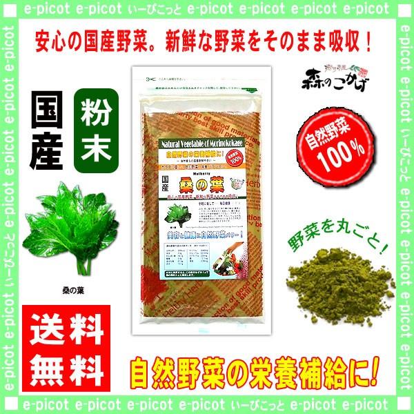 A 国産 桑の葉 【粉末】 (150g) やさい パウダー 100% 送料無料 森のこかげ 健やかハウス 野菜粉末くわの葉 桑葉 クワの葉