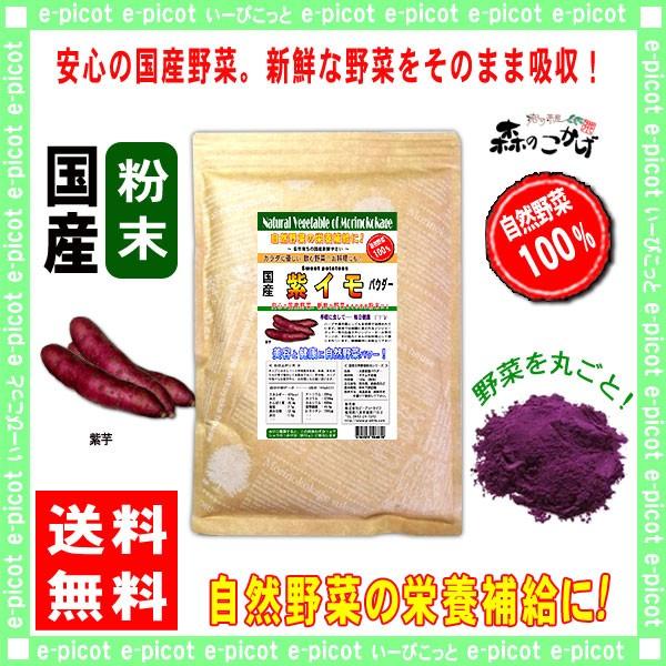 A1 国産 紫イモ 【粉末】 業務用 500g 紫芋 やさい パウダー 100% 送料無料 森のこかげ 野菜粉末 紫いも