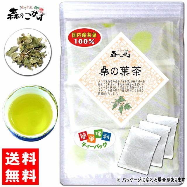 6 国産 桑の葉茶 (2g×50p) ティーバッグ 桑葉茶 100% 桑野は茶 送料無料 森のこかげ 健やかハウス