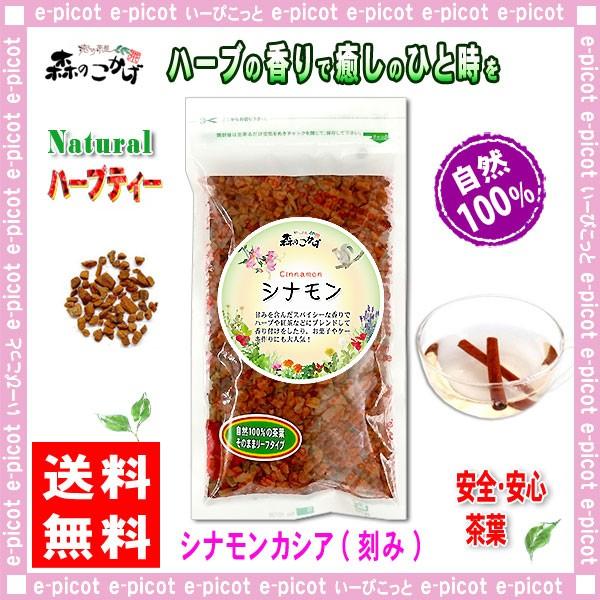 1 シナモン カシア刻み 150g お菓子の甘い風味 送料無料 森のこかげ 健やかハウス