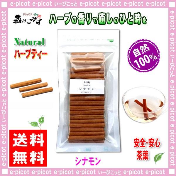 1 シナモン スティック 100g お菓子の甘い風味でコーヒー にも良く合う 送料無料 森のこかげ 健やかハウス