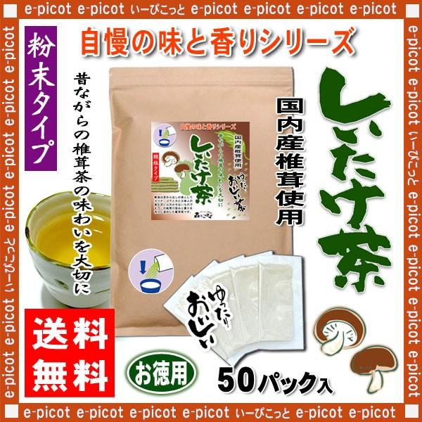F しいたけ茶 2g×50p 椎茸茶 送料無料 森のこかげ 健やかハウス