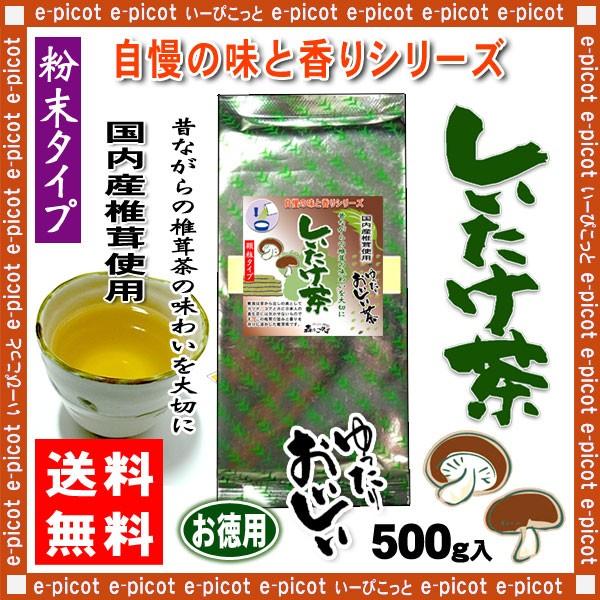 F しいたけ茶 業務用 500g 椎茸茶 送料無料 森のこかげ 健やかハウス