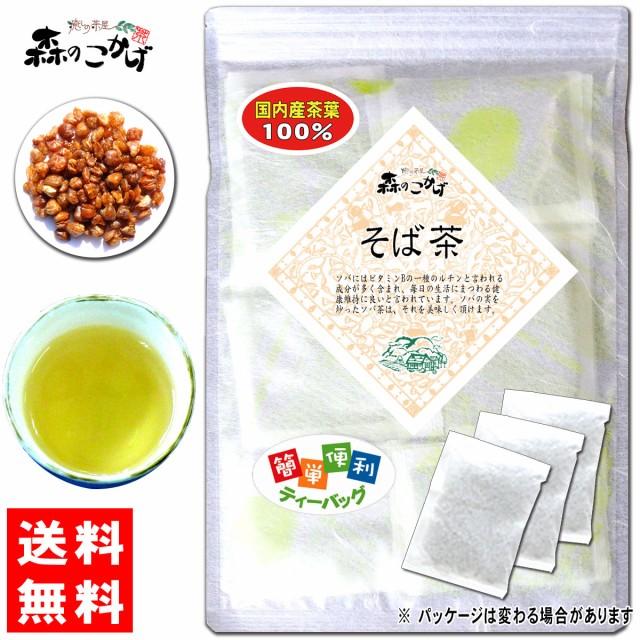 6 国産 ソバ茶 (5g×35p) ティーバッグ そば茶 100% 蕎麦茶 送料無料 森のこかげ 健やかハウス