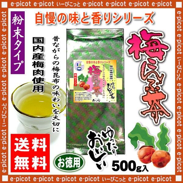 F 梅こんぶ茶 業務用 500g 梅昆布茶 送料無料 森のこかげ 健やかハウス