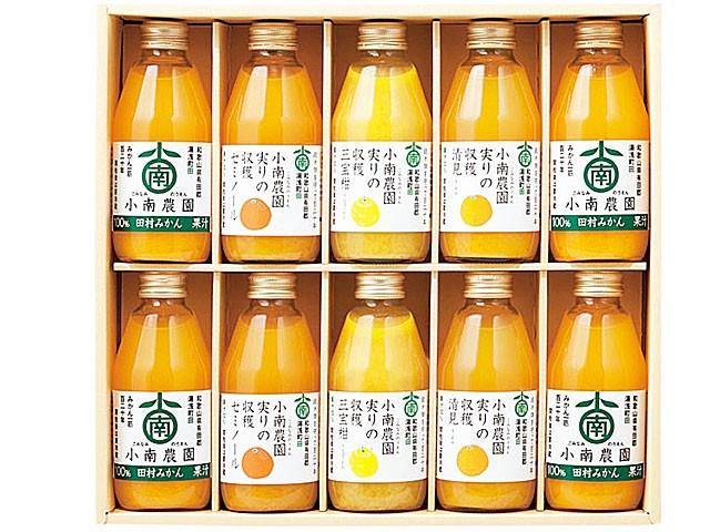 実りの収穫 4種の柑橘ジュースセット(10本入) 贈答 ギフト お歳暮(送料無料)