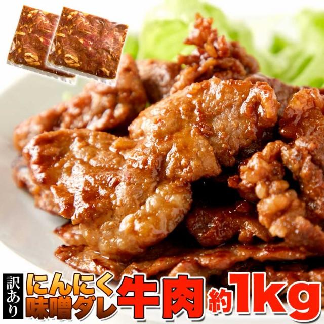 訳あり にんにく味噌ダレ 牛肉 1kg 約500g×2パック 冷凍