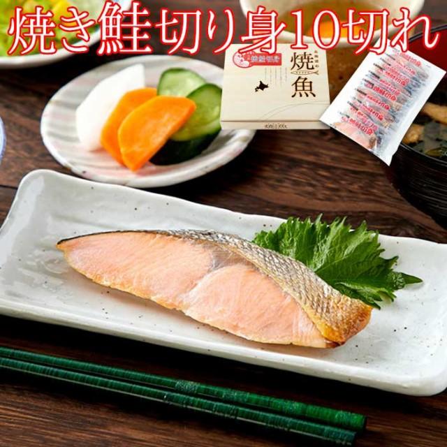 逆塩熟成 焼き鮭切り身(10切れ) 冷凍 ギフト対応 贈答 ギフト お歳暮(送料無料)
