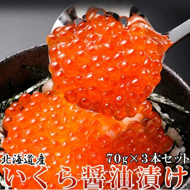 北海道産 いくら醤油漬け 70g×3瓶 冷凍 ギフト対応 贈答 ギフト お歳暮(送料無料)