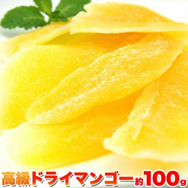 お試し 高級ドライマンゴー 100g(送料無料)
