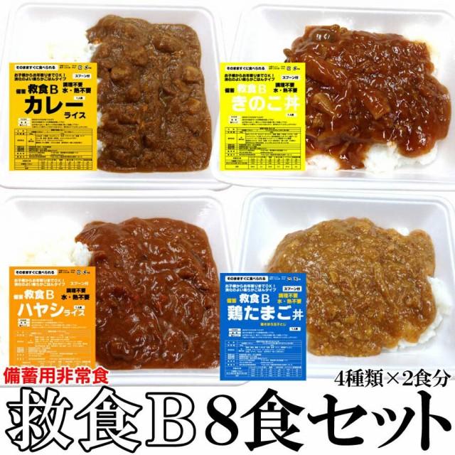備蓄用非常食 救食8食セット(4種類×2食)(送料無料)