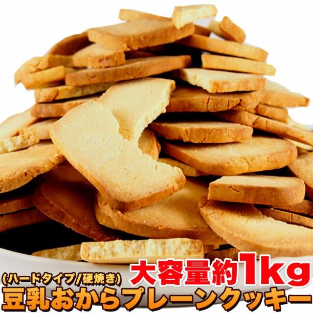 (訳あり) 豆乳おからクッキー固焼きプレーン どっさり1kg