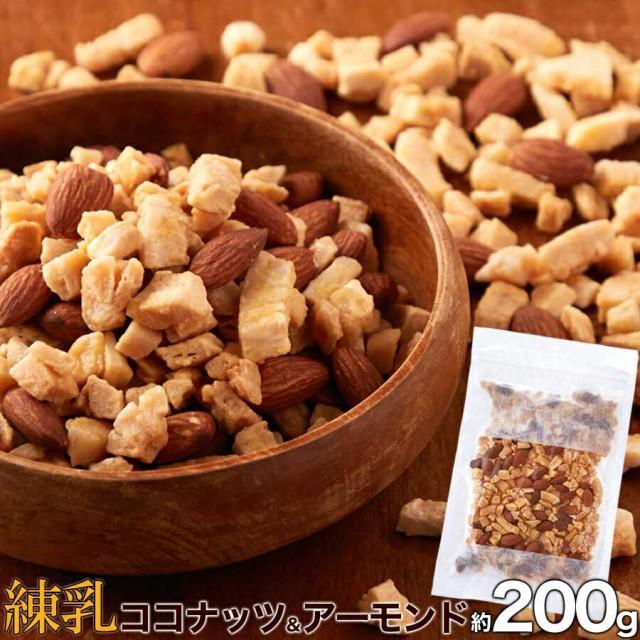 練乳ココナッツ&アーモンド 200g(送料無料)