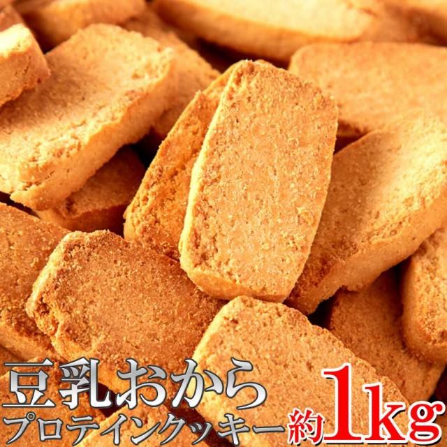 豆乳おからプロテインクッキー 1kg(送料無料)