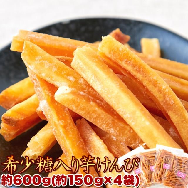 (ゆうパケット送料無料)国産の黄金千貫使用!!希少糖入り芋けんぴ600g(150g×4袋)