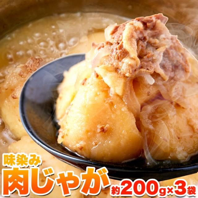 (ゆうパケット送料無料)ゴロっとじゃがいも♪かつお風味の優しい味付け!!味染み肉じゃが600g(200g×3袋)