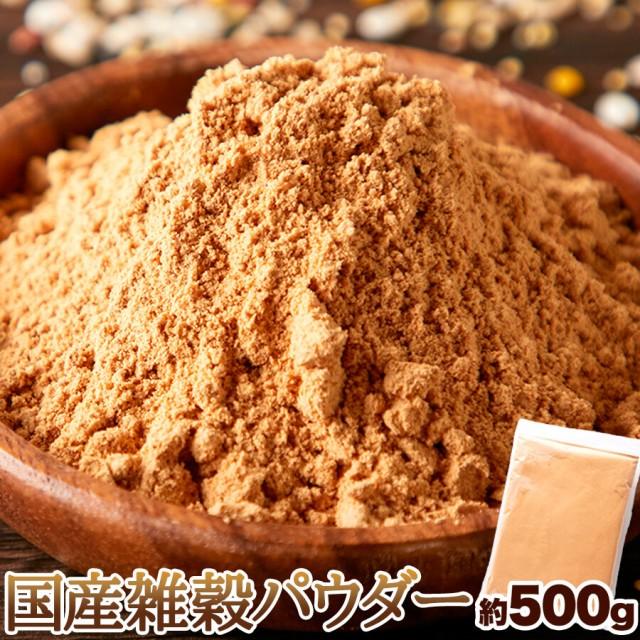 発酵焙煎 国産雑穀パウダー 500g(送料無料)