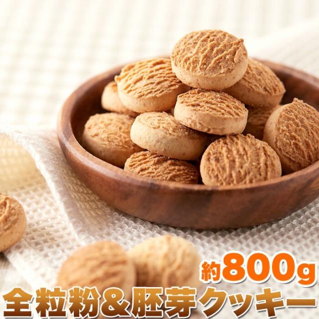 (業務用)全粒粉&胚芽クッキー 800g(送料無料)