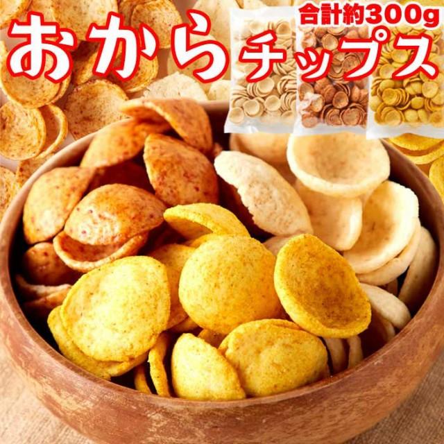 おからチップス3種(しお味、醤油味、カレー味)約300g(送料無料)
