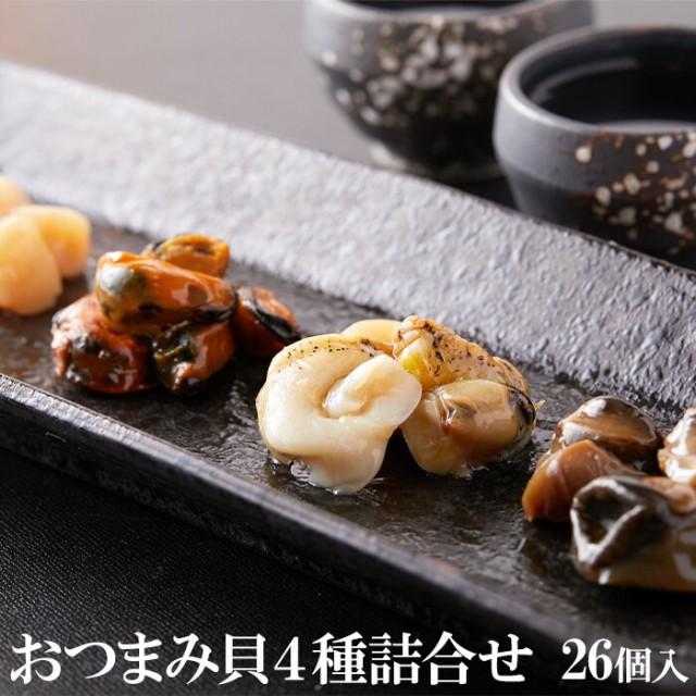 老舗煮貝屋が作ったおつまみ貝 4種 詰合せ 26個入り(送料無料)
