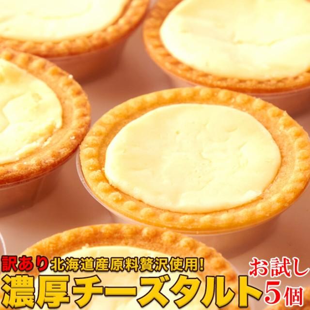 濃厚チーズタルト 5個 個包装(ゆうパケット送料無料)