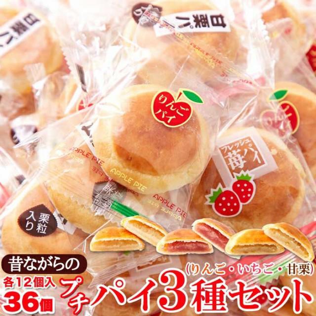 昔ながらのプチパイ3種セット(りんご・いちご・甘栗)合計36個(送料無料)