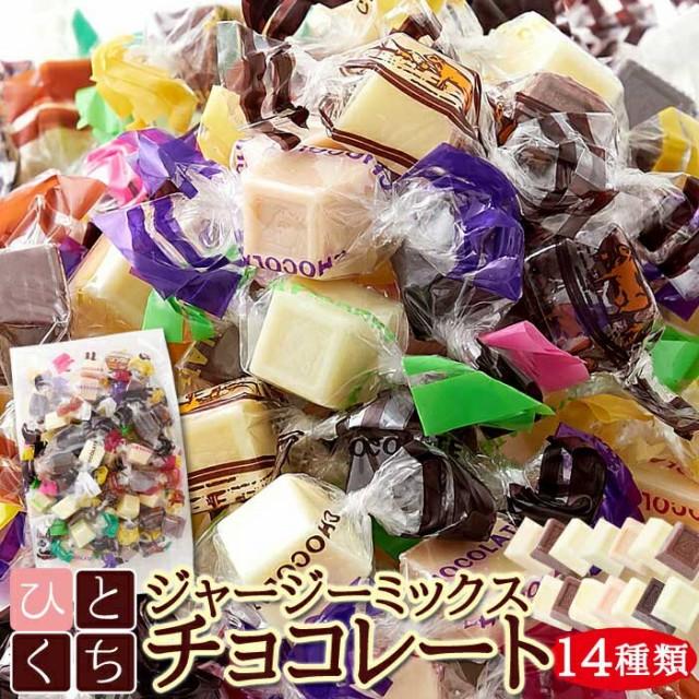 【お徳用】ジャージーミックスひとくちチョコレート(送料無料)