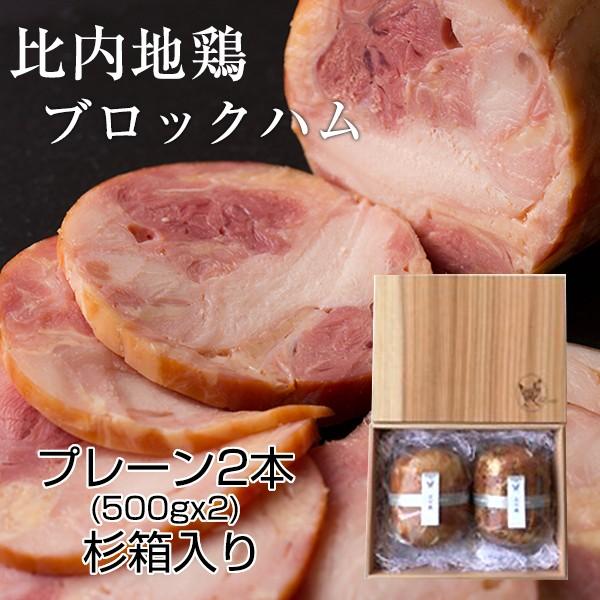 比内地鶏 ブロックハム(500gx2本) ギフトセット 贈答 ギフト お歳暮(送料無料)