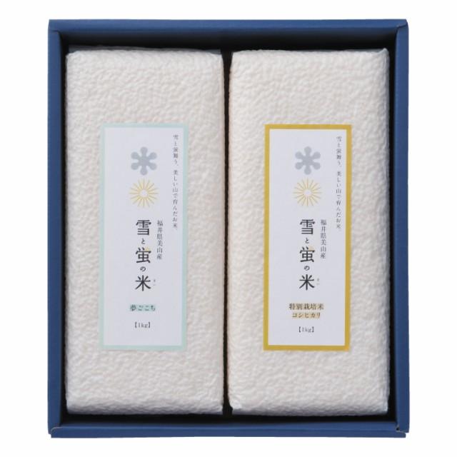雪と蛍の米 食べ比べセット(1kg×2個) 福井県産 特別栽培米コシヒカリ 夢ごこち 贈答 ギフト お歳暮(送料無料)
