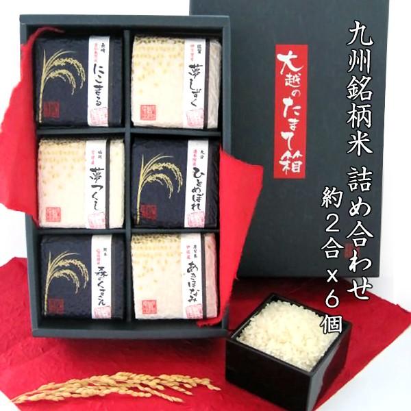九州各県銘柄米詰合せ 大越のたまて箱(約2合x6種類入) 贈答 ギフト 敬老の日(送料無料)